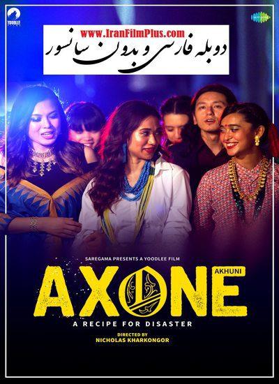 فیلم دوبله: آکسون 2019 Axone