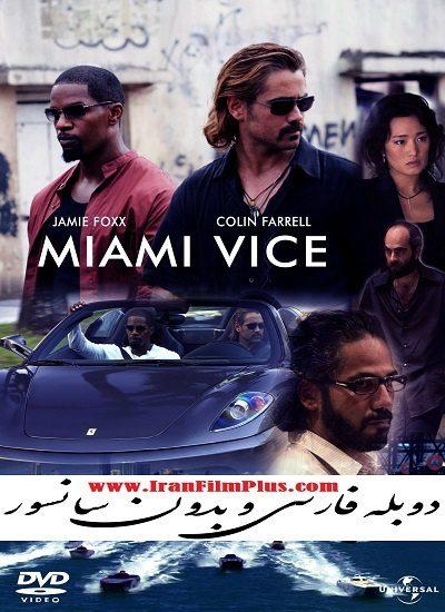 فیلم دوبله: خلافکاران میامی 2006 Miami Vice