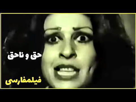 👍Filme Farsi Kaku | فیلم فارسی حق و ناحق | بهمن مفید - مستانه جزیری 👍