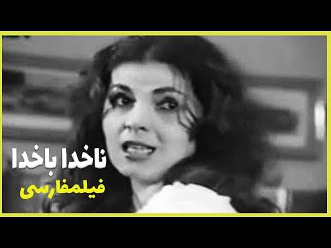 👍Filme Farsi Nakhoda Bakhoda | فیلم فارسی ناخدا باخدا| ایرج قادری، نصرت الله وحدت👍
