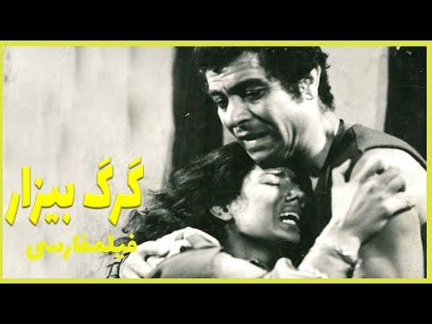 👍 Filme Farsi Gorge Bizar | فیلم فارسی گرگ بیزار| بهروز وثوقی، آرام 👍