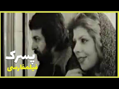 👍 Filme Farsi Pesarak | فیلم فارسی پسرک | افروز، رضا کرم رضایی 👍
