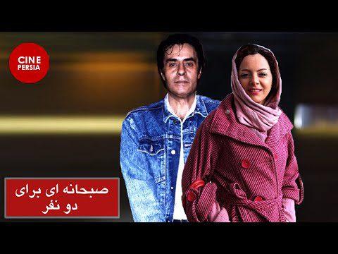 🔴 Film Sobhaneie Baraye 2 Nafar| فیلم ایرانی صبحانهای برای دو نفر|چکامه چمن ماه - خسرو شکیبایی