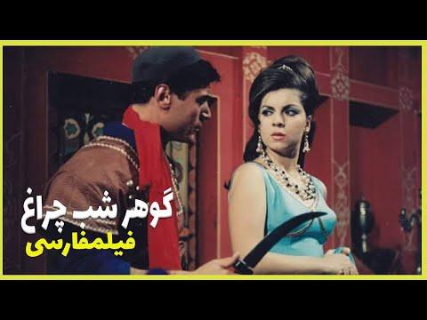 👍 Filme Farsi Gohare Shabcheragh| فیلم فارسی  گوهر شب چراغ| تقی ظهوری- فروزان👍