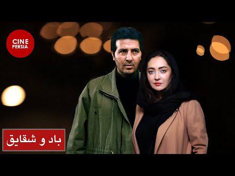 🔴 Film Irani Bad o Shaghayegh| فیلم ایرانی  باد و شقایق|نیکی کریمی، ابوالفضل پورعرب