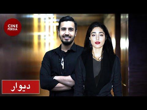 🔴 Film Irani Divar | فیلم ایرانی دیوار | گلشیفته فراهانی، مهرداد صدیقیان
