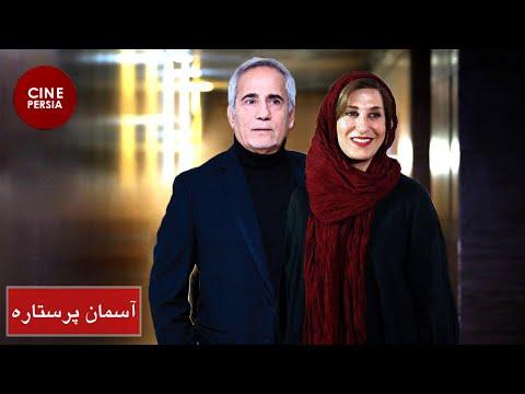 🔴 Film Irani Asemane Porsetare|  فیلم ایرانی آسمان پر ستاره| فاطمه معتمد آریا، فرهاد اصلانی