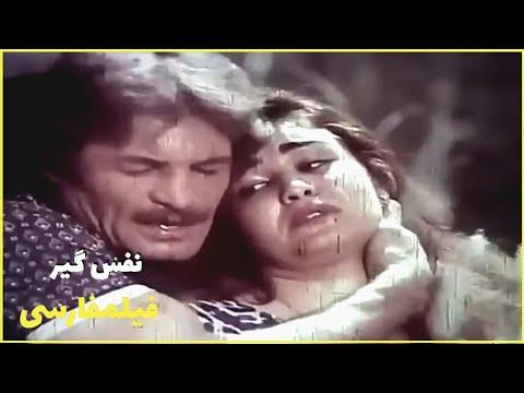 👍Filme Farsi Nafasgir | فیلم فارسی نفس گیر | بیک ایمانوردی - زرینه  👍