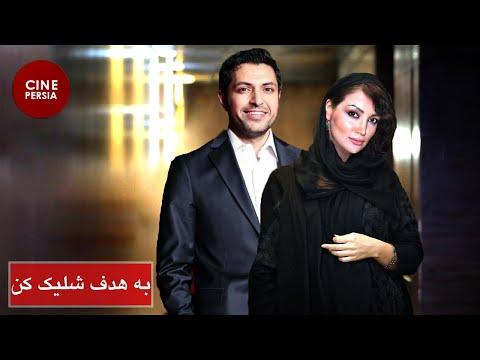 🔴 Film Irani Be Hadaf Shelik Kon | فیلم ایرانی  به هدف شلیک کن| روناک یونسی، پژمان بازغی