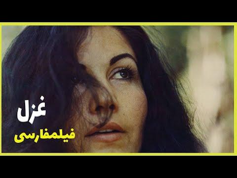 👍Filme Farsi Ghazal | فیلم فارسی غزل | فردین - پوری بنایی 👍