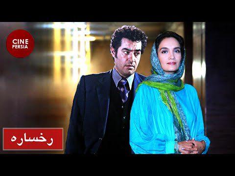 🔴 Film Irani Rokhsareh | فیلم ایرانی رخساره | شهاب حسینی، میترا حجار