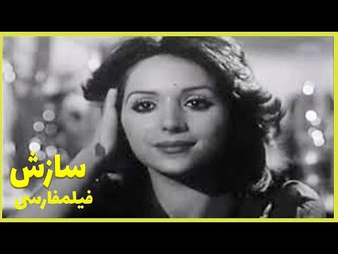👍Filme Farsi Sazesh   فیلم فارسی سازش  بهروز وثوقی- نوش آفرین👍