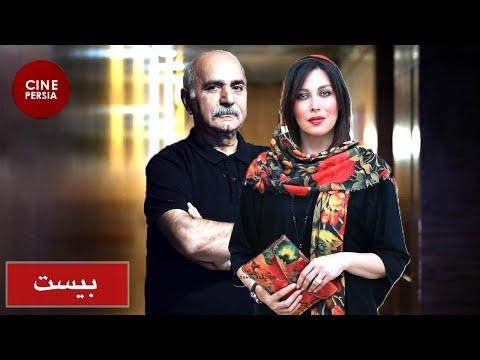 🔴 Film Irani Bist   فیلم ایرانی بیست   مهتاب کرامتی، پرویز پرستویی