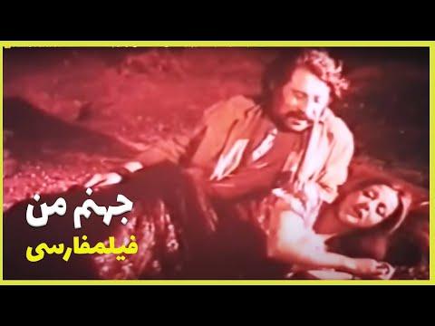 👍Filme Farsi Jahanam + Man   فیلم فارسی جهنم + من   پوری بنایی - محمد علی فردین 👍