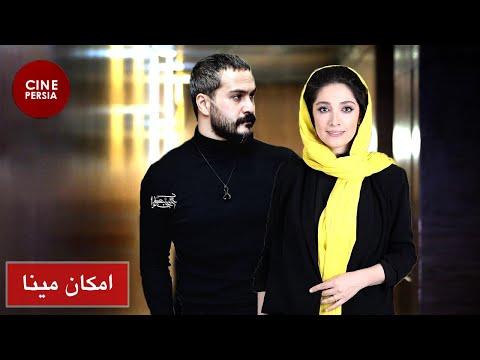 🔴 Film Irani Emkane Mina   فیلم ایرانی امکان مینا   مینا ساداتی، میلاد کی مرام