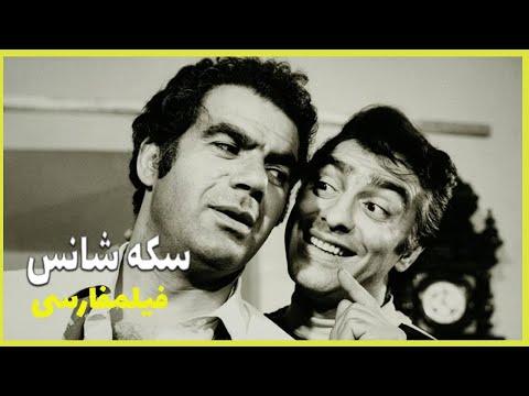 👍 Filme Farsi Sekeh Shans  فیلم فارسی سکه شانس   فردین، ناصر ملک مطیعی 👍