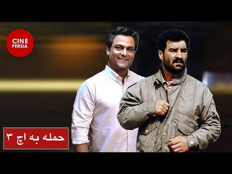 🔴 Film Irani  Hamle Be H3   فیلم ایرانی حمله به اچ ۳   با بازی حسین یاری و جعفر دهقان
