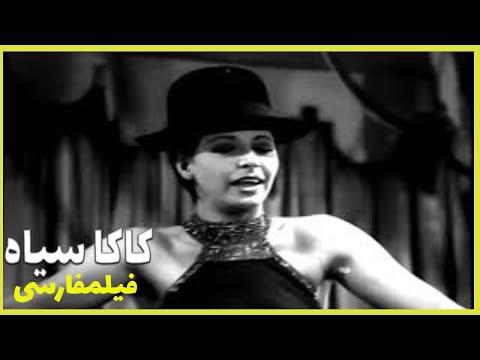 👍Filme Farsi Kaka Siah  فیلم فارسی کاکا سیاه   بیک ایمانوردی - جمیله👍