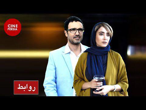 🔴 Film Irani Ravabet   فیلم ایرانی روابط   با بازی محمدرضا فروتن  و بهاره افشاری