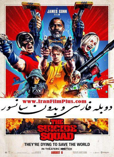 فیلم دوبله: جوخه انتحار 2 (2021) The Suicide Squad