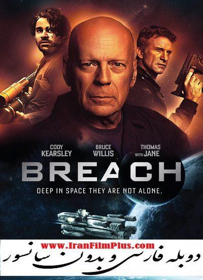 فیلم دوبله: رخنه 2020 Breach