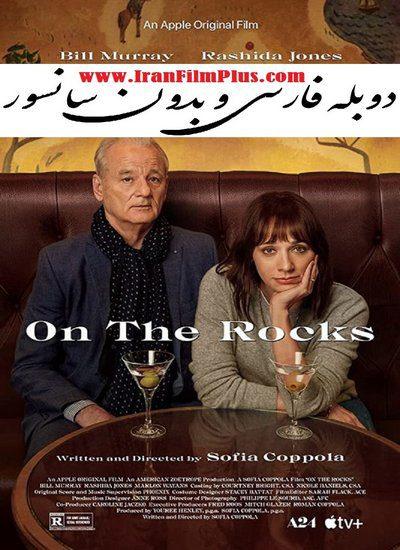 فیلم دوبله: روی صخره ها 2020 On the Rocks