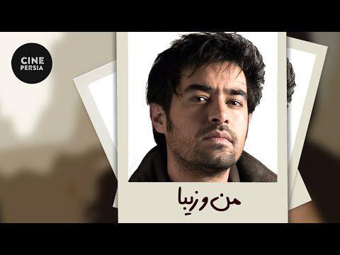 🔴Film Irani Man O Ziba    فیلم ایرانی  من و زیبا   با بازی شهاب حسینی و پرویز  پرستویی