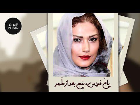 🔴 Film Irani Baghe Ferdous 5 Bad Az Zohr  فیلم باغ فردوس ۵ بعد از ظهر   حامد بهداد ، لادن مستوفی