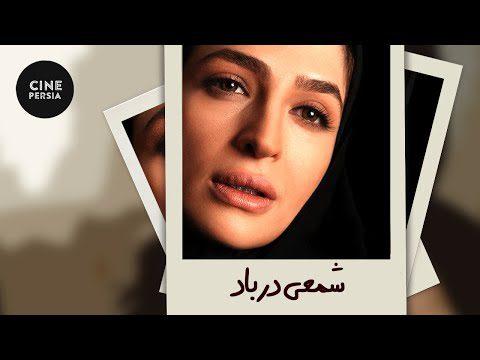 🔴 Film Irani Shami Dar Baad   فیلم ایرانی شمعی در باد  شهاب حسینی و بهرام رادان
