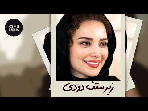 🔴Film Irani Zire Saghfe Doodi   فیلم ایرانی  زیر سقف دودی  مریلا زارعی، فرهاد اصلانی