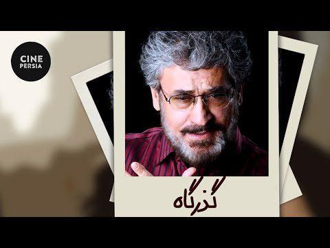 🔴Film Irani Gozargah      فیلم ایرانی گذرگاه   اردلان شجاع کاوه، احمد زینالزاده