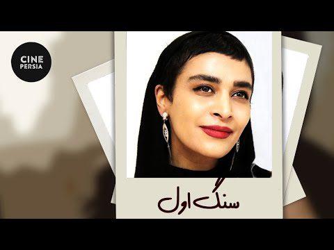 🔴Film Irani Sange Avval   فیلم ایرانی سنگ اول     محسن طنابنده، اندیشه فولادوند