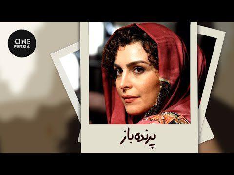 🔴 Film Irani Parande Baz    فیلم ایرانی پرنده باز  ماهچهره خلیلی، حسین یاری
