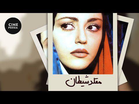 🔴 Film Irani Moghallede Sheitan  فیلم ایرانی مقلد شیطان  ساره بیات، کامبیز دیرباز