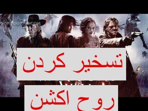 فیلم خارجی دوبله ای فارسی اکشن تسخیر کردن روح (کانال مارا سبسکرایب کنید