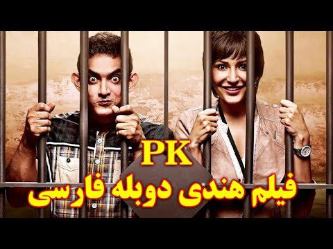PK فیلم هندی دوبله فارسی