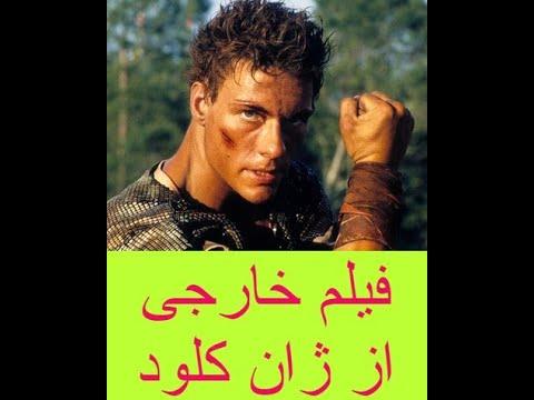 فیلم اکشن از ژان کلود دوبله ای فارسی(کانال مارا سبسکرایب کنید