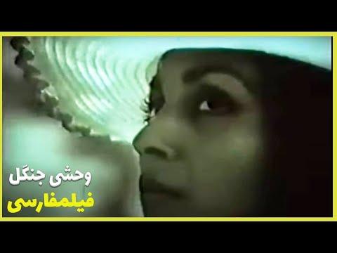 👍Filme Farsi Vahshye Jangal | فیلم فارسی  وحشی جنگل | فیروز و طاهره غفاری 👍