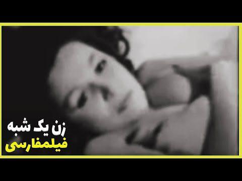 👍Filme Farsi Zan Yekshabeh | فیلم فارسی زن یک شبه | پوری بنایی و بهمن مفید 👍