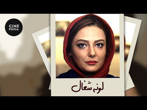 🔴 Film Looneye Shoghal |  فیلم ایرانی لونه شغال  | نیما رئیسی، الهه حسینی