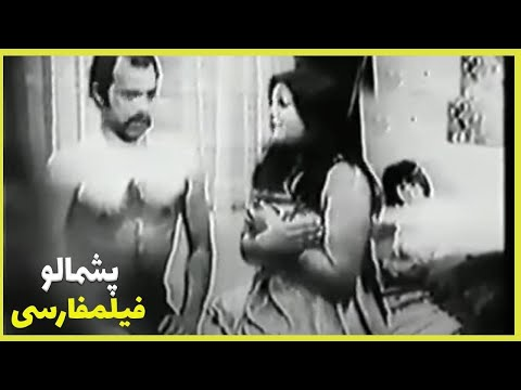 👍Filme Farsi Pashmalu | فیلم فارسی پشمالو | شهناز تهرانی و مرتضی عقیلی 👍