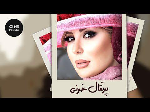 🔴 Film Irani Porteghal Khooni |  فیلم ایرانی پرتقال خونی| حامد بهداد، ویشکا آسایش