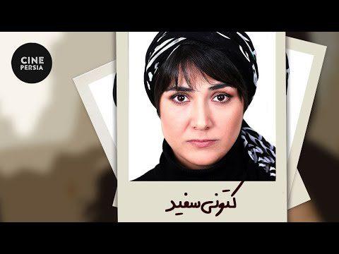 🔴Film Irani Katooni Sefid |  فیلم ایرانی  کتونی سفید| با بازی  باران کوثری و حسین یاری