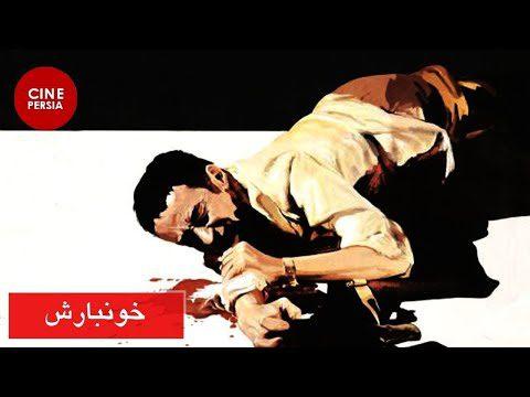 🔴  Film Irani Khoonbaresh | فیلم ایرانی  خونبارش | با بازی سیدعلی صالحی و علی عسگری