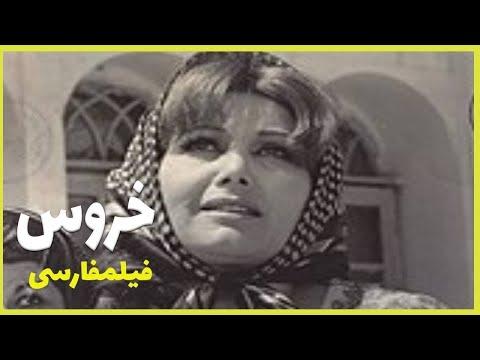👍Filme Farsi Khorous | فیلم فارسی خروس | سعید راد، ایرن 👍