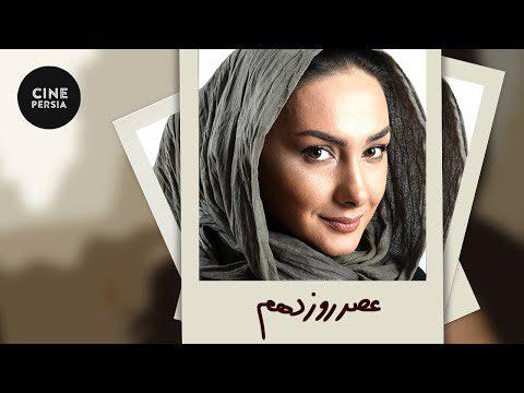 🔴 Film Irani Asre Rooze Dahom| فیلم ایرانی  عصر روز دهم | هانیه توسلی، احمد مهران فر