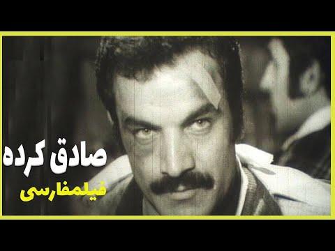 👍 Filme Farsi Sadegh Korde | فیلم فارسی صادق کرده| سعید راد، آتش خیر 👍