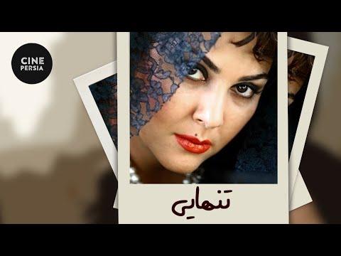 🔴Film Irani Tanhaee  |  فیلم ایرانی تنهایی|  شهاب حسینی، لاله اسکندری