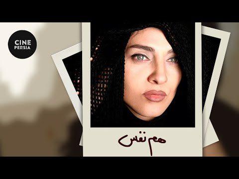 🔴Film Irani Ham Nafas  |  فیلم ایرانی هم نفس | رویا نونهالی، مهدی فخیم زاده