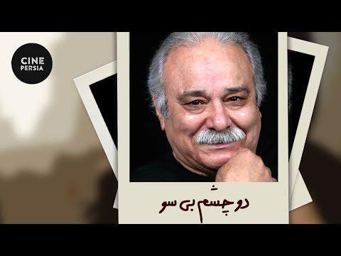 🔴Film Irani Do Cheshme Beesu |فیلم ایرانی دو چشم بی سو | محسن مخملباف و مجید مجیدی